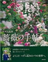【バーゲン本】マダム高木薔薇の手帖