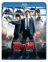 藁の楯 わらのたて【Blu-ray】
