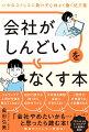 """日本で働く人にとって最大の""""ストレス源""""は、会社という組織そのものに根差しているのかもしれません。なぜ多くの人が「会社がしんどい」と感じるのでしょうか?長年、精神科医・産業医として働く人のメンタルサポートを担ってきた経験から、ストレスに負けず、心地よく働くための方法をお伝えします!"""