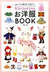 ネコのコットちゃんお洋服BOOK ぬいぐるみ服を作って遊ぼう! [ 澤村 藍 ]