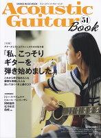 Acoustic Guitar Book(51)