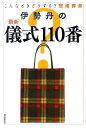 【楽天ブックスならいつでも送料無料】伊勢丹の最新儀式110番 [ 伊勢丹 ]