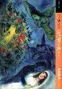 もっと知りたいシャガール 生涯と作品 (アート・ビギナーズ・コレクション) [ 木島俊介 ]