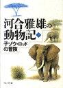 【送料無料】河合雅雄の動物記(7)