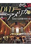 【楽天ブックスならいつでも送料無料】月刊 世界の車窓からDVDブック 第2期(50)