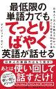 最低限の単語力でもてっとりばやく英語が話せる 日本人1万人を教えてわかったすぐに話せる50の方法 [ デイビッド・セイン ]