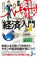 JC新版 英語対訳で読む「経済」入門
