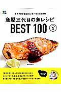 魚屋三代目の魚レシピBEST 100