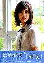 理咲 松風理咲ファースト写真集 (TOKYO NEWS MOOK SP GIRLS PHOTO) [ 松風理咲 ] - 楽天ブックス