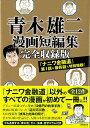 【バーゲン本】青木雄二漫画短編集 完全収録版 [ 青木 雄二 ]