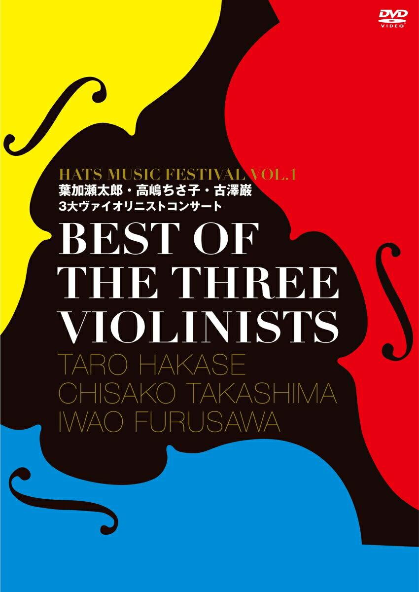 BEST OF THE THREE VIOLINISTS 〜HATS MUSIC FESTIVAL VOL.1 葉加瀬太郎・高嶋ちさ子・古澤巌3大ヴァイオリニストコンサート〜画像