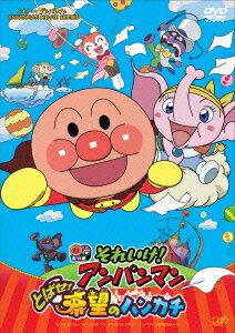 【送料無料】それいけ!アンパンマン とばせ! 希望のハンカチ DVD-BOX