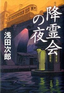 【送料無料】降霊会の夜