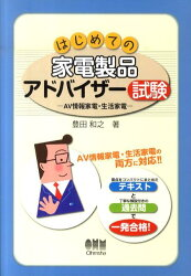 はじめての家電製品アドバイザー試験 AV情報家電・生活家電 (License books) [ 豊田和之 ]