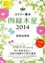 【送料無料】九星別ユミリー風水四緑木星(2014 〔4〕) [ 直居由美里 ]