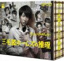 【送料無料】三毛猫ホームズの推理 Blu-ray BOX【Blu-ray】 [ 相葉雅紀 ]
