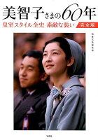 美智子さまの60年