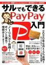 サルでもできるPayPay入門 オールカラー図解でスッキリわかる!絶対得する! (G-MOOK)