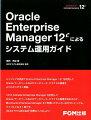 Oracle Enterprise Manager 12cによるシステム運用ガイ