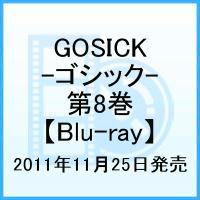 GOSICK-ゴシックー 第8巻【Blu-ray】