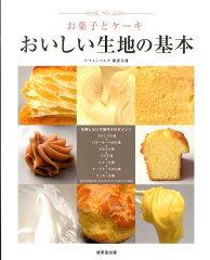 【楽天ブックスならいつでも送料無料】お菓子とケーキおいしい生地の基本 [ 横溝春雄 ]