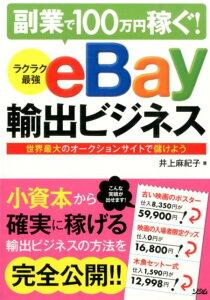 【楽天ブックスならいつでも送料無料】ラクラク最強eBay輸出ビジネス [ 井上麻紀子 ]