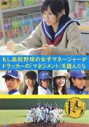 【DVD】【初回限定生産】もし高校野球の女子マネージャーがドラッカーの『マネジメント』を読んだら PREMIUM EDITION