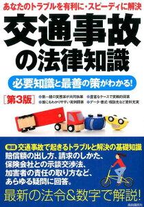 【楽天ブックスならいつでも送料無料】交通事故の法律知識第3版