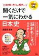 聞くだけで一気にわかる日本史 CD2枚で古代から現代まで CD2枚120分 [ 馬屋原吉博 ]