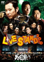 YOSHIMOTO presents LIVE STAND 2010 男前祭り〜草食系DISC〜