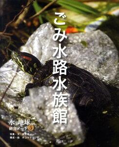【送料無料】ごみ水路水族館 [ 武田晋一 ]