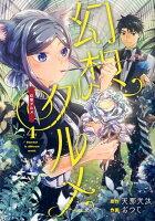 幻想グルメ 4巻