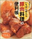 【楽天ブックスならいつでも送料無料】いちばん使える豚肉料理の便利帳 [ 武蔵裕子 ]