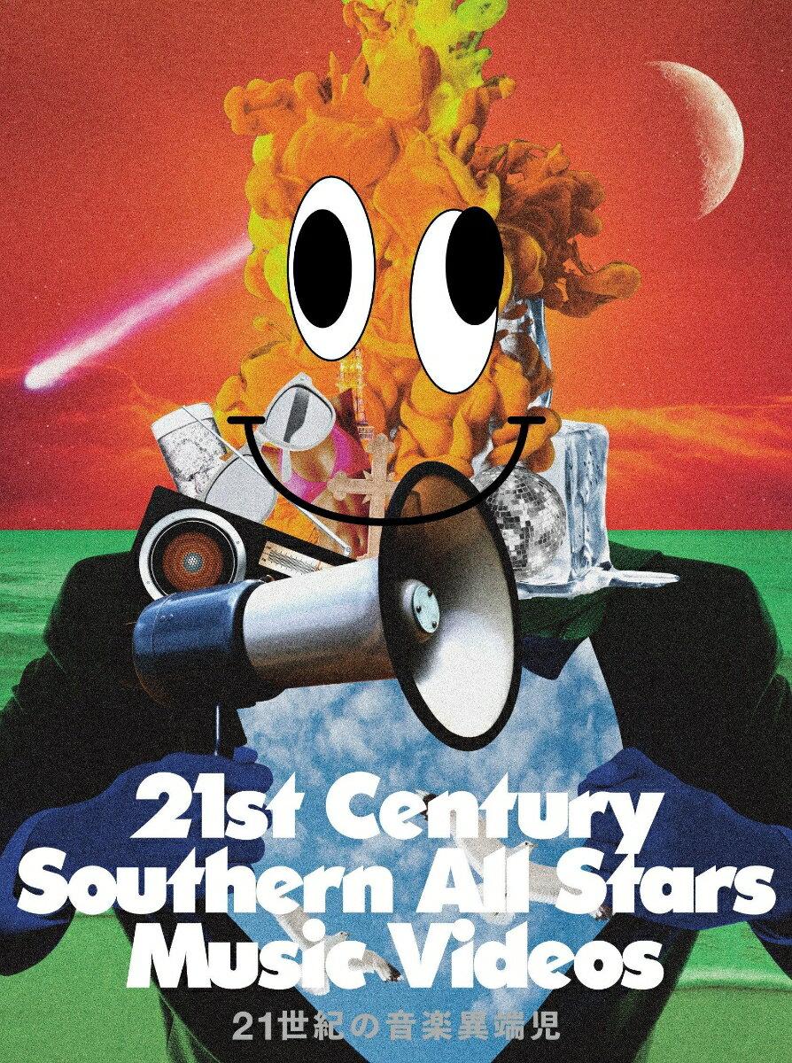21世紀の音楽異端児 (21st Century Southern All Stars Music Videos) (完全生産限定盤)【Blu-ray】