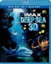 【楽天ブックスならいつでも送料無料】IMAX:Deep Sea 3D&2D【Blu-ray】