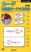 カード英熟語ターゲット10004訂版