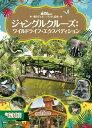 東京ディズニーランド絵本 ジャングルクルーズ:ワイルドライフ