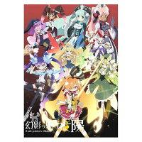 幻影ヲ駆ケル太陽 3 【完全生産限定版】【Blu-ray】