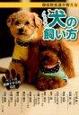 現役院長達が教えるイマドキの犬の飼い方 [ ペットの健康を守る会有志 ]
