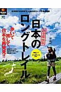 【送料無料】日本のロングトレイル