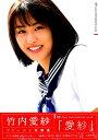 愛紗 竹内愛紗ファースト写真集 (TOKYO NEWS MOOK SP GIRLS PHOTO) [ 竹内愛紗 ] - 楽天ブックス