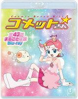 Cosmic Baton Girl コメットさん☆ 全話まるごと収録Blu-ray【Blu-ray】