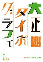 9784837309512 - 2021年タイポグラフィの勉強に役立つ書籍・本まとめ