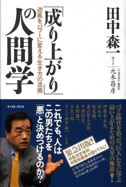 「『成り上がり』の人間学」の表紙