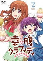 幸腹グラフィティ 第2巻【Blu-ray】