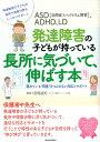 "ASD(自閉症スペクトラム障害)、ADHD、LD発達障害の子どもが持っている長所に気づいて、伸ばす本 隠れている""得意""をつぶさない対応とサポート (親子で理解する特性シリーズ) [ 宮尾 益知 ]"