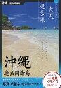 大人絶景旅 沖縄 慶良間諸島 日本の美をたずねて [ 朝日新聞出版 ]