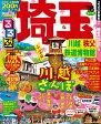 るるぶ埼玉('18) 川越 秩父 鉄道博物館 (るるぶ情報版)