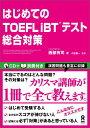 はじめてのTOEFL iBTテスト総合対策 [ 西部有司 ]