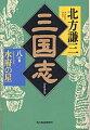 三国志(8の巻) 水府の星